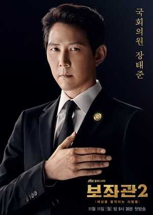 aide-chief-of-staff-season2-ep-1-10-ซับไทย