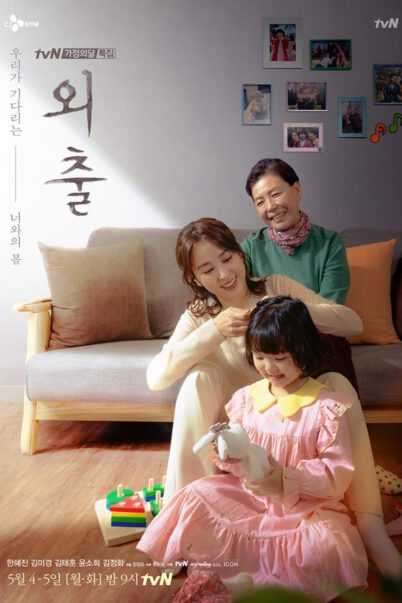 mothers-going-out-ep-1-2-ซับไทย