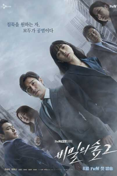 secret-forest-season-2-ep-1-16-ซับไทย