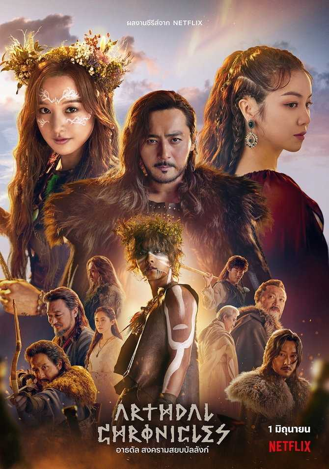 arthdal-chronicles-ep-1-18-ซับไทย