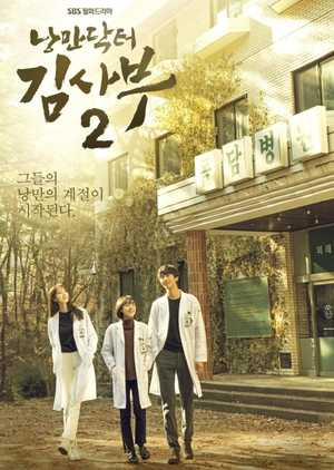 romantic-doctor-teacher-kim-season-2-ep-1-30-ซับไทย