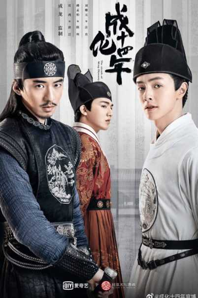the-sleuth-of-ming-dynasty-ep-1-11-ซับไทย