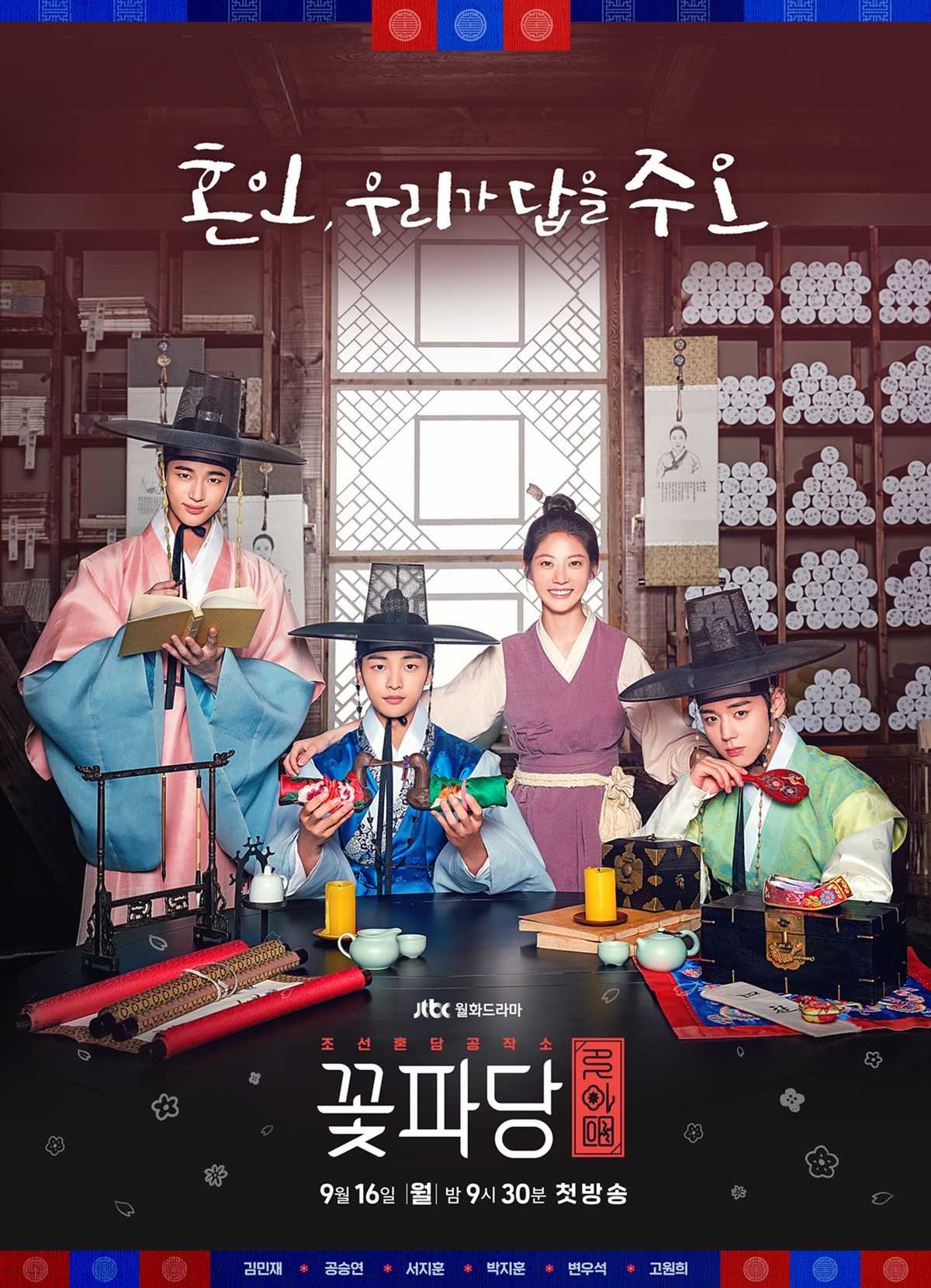 flower-crew-joseon-marriage-agency-ep-1-16-ซับไทย