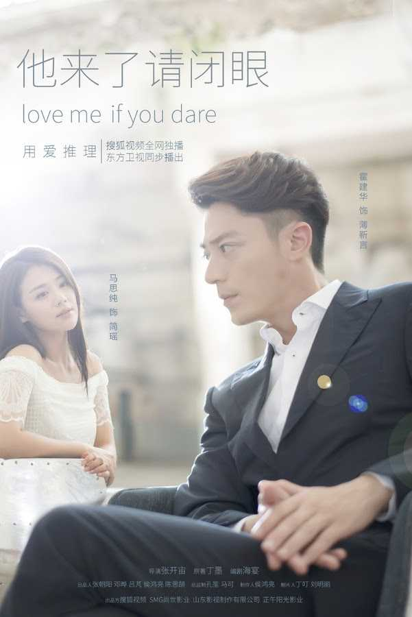 love-me-if-you-dare-ep-1-24-พากย์ไทย